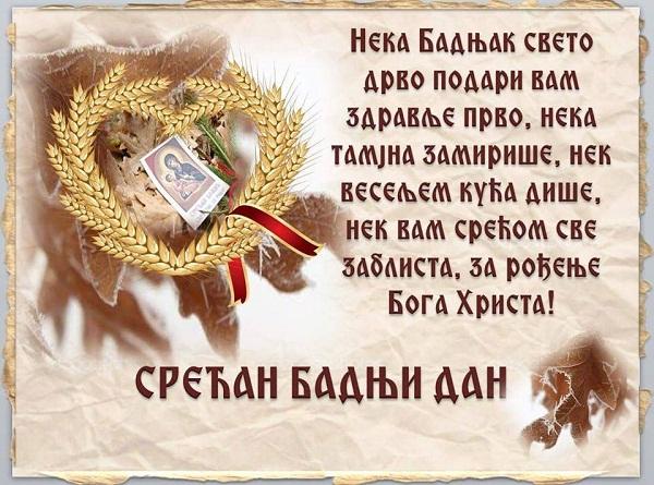 Срећан вам Бадњи дан и Божић